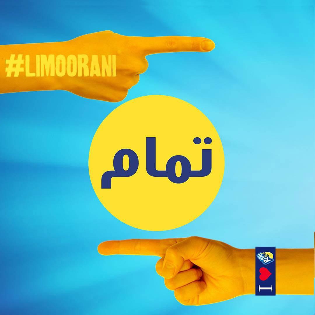 Rani Lemon